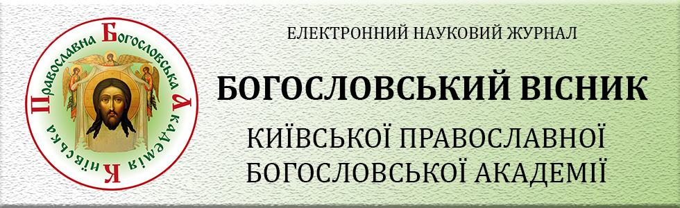 Богословський вісник КПБА
